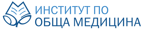 Институт по Обща медицина